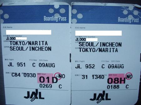 JAL951952.JPG