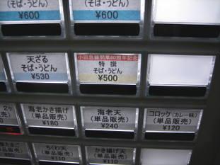 Uni_3283