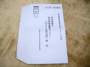 Uni_7054