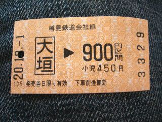 Uni_0870