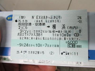 Img_3756