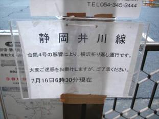 Uni_2716