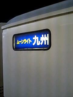 20070723今夜の宿