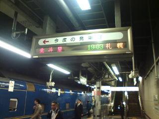 上野発の夜行列車