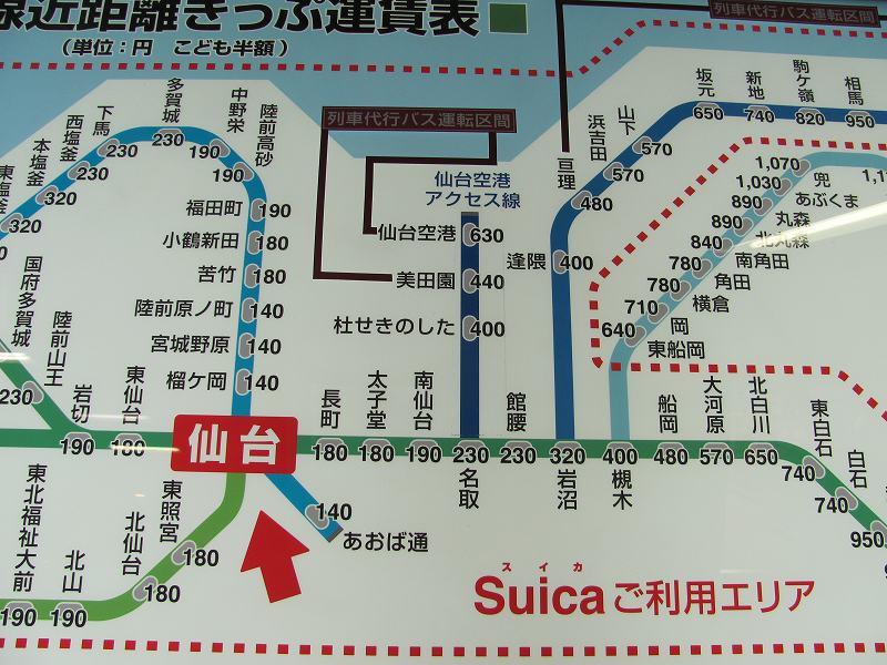 仙台空港アクセス線: 日本の鉄道完乗への道