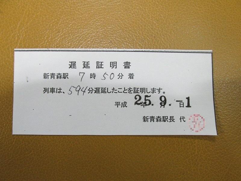 九州 遅延 jr