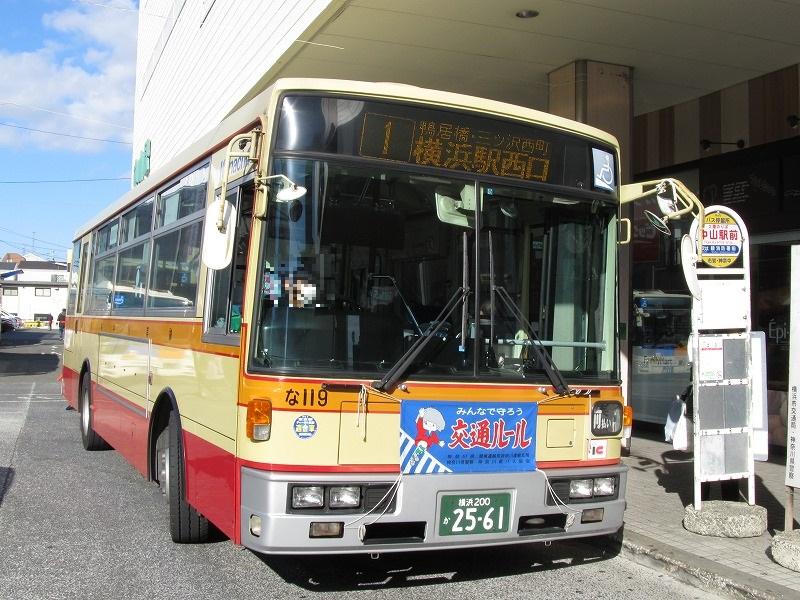 神奈川中央交通中山営業所: Wind...