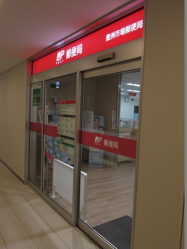 局 豊洲 郵便